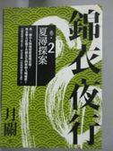 【書寶二手書T4/一般小說_IFZ】錦衣夜行(卷二)-夏潯探案_月關