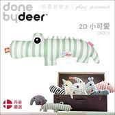 ✿蟲寶寶✿【丹麥Done by deer】玩耍好朋友 可愛安撫玩偶/安撫娃娃 2D小可愛 鱷魚Croco