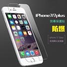 9H 防爆鋼化玻璃貼 蘋果 iPhone 7 手機強化玻璃膜 超強防護 iPhone 7 Plus 手機鋼化膜 保護貼