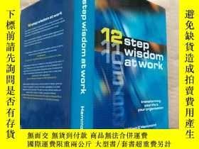 二手書博民逛書店12罕見step wisdom at work【精裝】【正書口有汙跡】Y267857 ISBN:97807