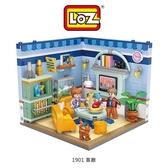 【愛瘋潮】LOZ mini 鑽石積木-1901客廳-1902臥室 家居系列