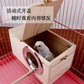 小鳥窩玄鳳虎皮牡丹鸚鵡繁殖箱繁殖窩用品鳥房子保暖孵化箱實木窩