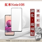 【現貨】MIUI 紅米 Note10S 2.5D滿版滿膠 彩框鋼化玻璃保護貼 9H 螢幕保護貼 鋼化貼 強化玻璃
