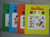 【書寶二手書T4/少年童書_QKP】健康的身體_童年的辭典_簡易的科學等_共4本合售_附殼_Disney