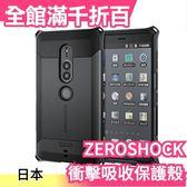 【Xperia XZ2P 黑色】日本 ELECOM ZEROSHOCK 超衝擊吸收保護殼 手機殼【小福部屋】