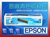 【尋寶趣】EPSON 原廠 ACU-C1100 藍色 AcuLaser C1100/CX11F EP-S050189