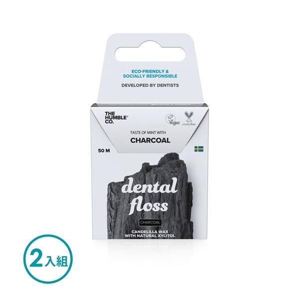 Humble 瑞典環保牙線2入組 - 潔淨竹炭