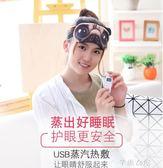 蒸汽眼罩USB電加熱充電睡眠遮光熱敷護眼袋發熱 芊惠衣屋