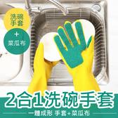 【附菜瓜布】萬用家事手套矽膠手套清潔手套廚房清潔洗碗盤廚房用具【AAA6215 】