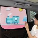 汽車卡通磁性遮陽簾 車用防曬隔熱窗簾 車...