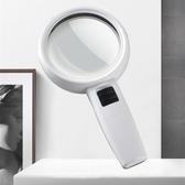 放大鏡  德國工藝30倍高清手持放大鏡帶LED燈老人閱讀高倍兒童科學學生看書專用