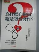 【書寶二手書T1/醫療_HQN】為什麼心臟病總是突然發作_洪惠風