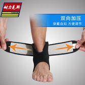護具 護踝護腕男腳踝護裸籃球打護具護套裝備全套足球腳裸骨保護套扭傷 玩趣3C