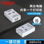 切換器 豐杰英創打印機共享器USB分線器一拖二2口轉換器兩台電腦共用連接線 【快速出貨】
