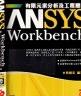 二手書R2YB 2008年7月初版《ANSYS.Workbench 有限元素分析