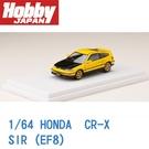 現貨 Hobby JAPAN 1/64 HONDA 本田 CR-X SIR (EF8) 黃 HJ641005CRY