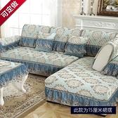 沙發罩 沙發墊歐式四季通用布藝防滑坐墊簡約現代全包萬能套罩全蓋定做夏