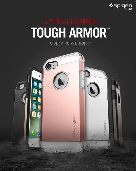 【贈9H玻璃貼】SPIGEN 韓國 SGP iPhone 8 7 4.7吋 Tough Armor 空壓技術防撞手機殼 保護殼 防撞殼 i7 i8