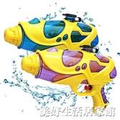 童戲水玩具成人沙灘戶外玩水滋水槍遊泳漂流呲水槍ATF 美好生活