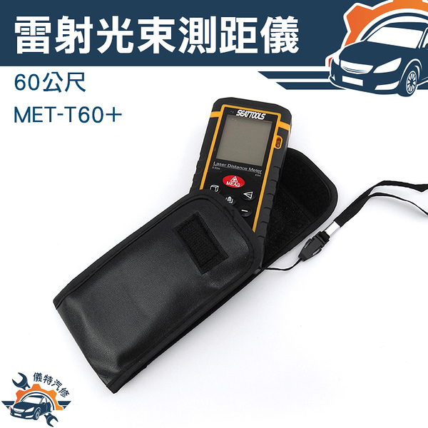 『儀特汽修』60公尺雷射測距儀雷射測距 間接量測 精準可靠 含水平儀功能 MET-T60+