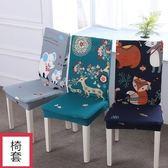 椅套現代簡約連體椅套椅子桌椅酒店酒吧會所咖啡廳辦公通用型 mc8856『東京衣社』