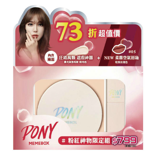 PONY女王粉紅神物限定組(2色任選)【寶雅】MEMEBOX PONY
