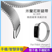 Fitbit charger 2 3 blaze Alta HR 米蘭尼斯錶帶 精鋼編織 細膩不鏽鋼 versa手環 可調節吸附式開扣 涼爽舒適