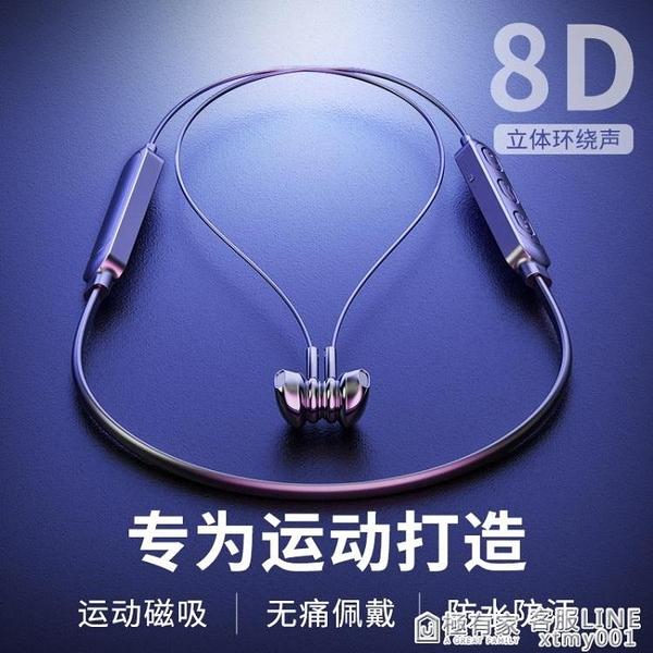 運動無線藍芽耳機雙耳5.0入耳頭戴式頸掛脖式跑步游戲安卓蘋果通用小型適用 極有家