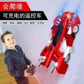 遙控車 爬墻車遙控汽車玩具男孩4歲四驅充電動賽車8吸墻兒童玩具車車【免運】WY