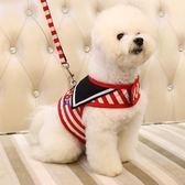 海軍背心式牽引繩水手服狗狗牽引帶胸背帶狗繩子狗背帶泰迪栓狗繩 免運直出 交換禮物