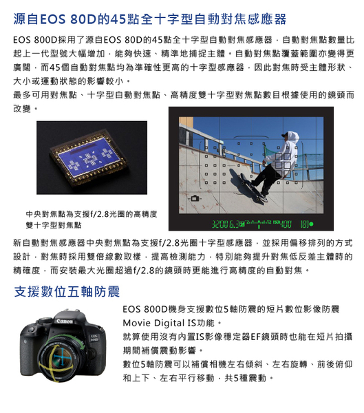 Canon EOS 800D+18-55mm IS STM+75-300mm III 雙鏡組-*(中文平輸)