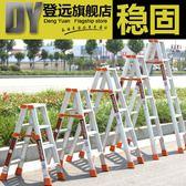 梯子 登遠人字梯鋁合金家用梯子折疊合梯加厚雙側閣樓梯伸縮梯工程梯子T 免運直出