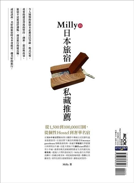 (二手書)Milly的日本旅宿私藏推薦:從1,500到100,000日圓,從個性Hostel到奢華名..