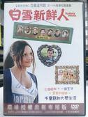 影音專賣店-Y86-008-正版DVD-電影【白雪新鮮人】-亞曼達拜恩 莎拉派絲頓 傑瑞米霍華德