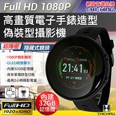 【CHICHIAU】1080P 電子手錶造型微型針孔攝影機/影音記錄器 (32G)
