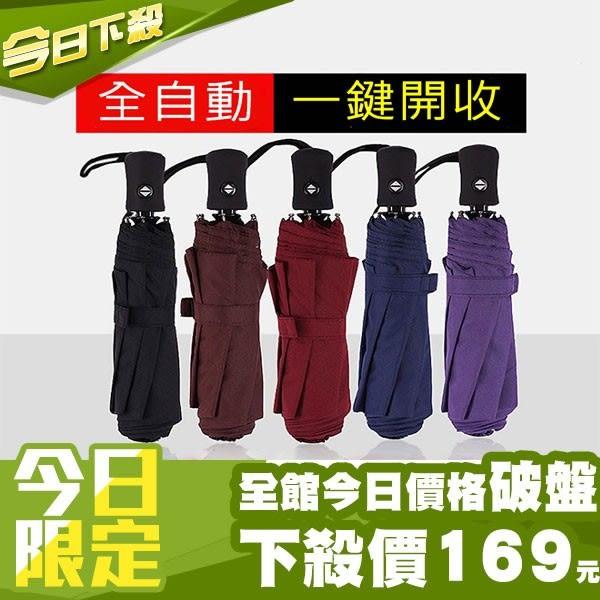 [DIFF] 自動摺疊雨傘 一鍵開傘 下雨 抗強風 折疊便利攜帶 加大雨傘 摺疊傘 折傘 類反向傘