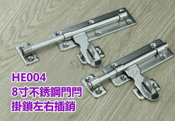 HE004不銹鋼 8寸掛鎖插銷 左右插銷 門閂 大門搭扣 天地閂 地串橫閂暗閂 不鏽鋼門鎖牛鼻插銷