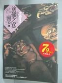 【書寶二手書T3/一般小說_GIO】塗佛之宴:備宴(上)_京極夏彥