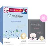 我的美麗日記 玻尿酸極效保濕面膜8+1黑珍珠 ◆86小舖 ◆
