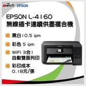 【限時下殺】EPSON L4160 Wi-Fi三合一插卡螢幕連續供墨複合機