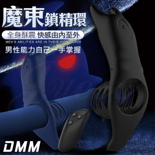 【紫星情趣用品】DMM-魔束 10段變頻無線遙控震動矽膠鎖精環(魔術三環款)-黑色(AC00034)