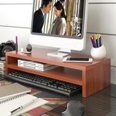 電腦顯示器增高架子底座支架桌上鍵盤收納架子桌面置物架擺件台 雙十二8折