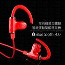 【BF0008】高階運動V4.0藍芽耳機S530,獨立雙聲道立體聲藍芽耳機(黑)