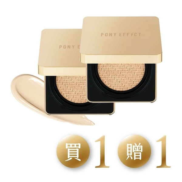 【PONY EFFECT】絕對持久無瑕氣墊粉餅(1盒1蕊 15g*2) 健康色