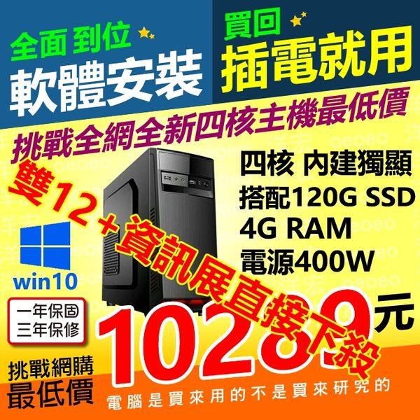 【10289元】全新挑戰最低價AMD四核心3.4G內建獨顯晶片主機極速120G SSD極速硬碟正WIN10安卓送常用軟體