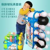 兒童保齡球玩具套裝兒童室內特大號球類戶外男孩3-5歲親子運動4歲【免運】