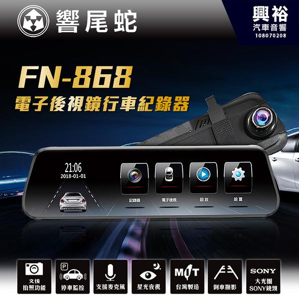 【響尾蛇】FN-868 電子後視鏡行車紀錄器 *星光夜視|停車監控系統|支援倒車顯影功能*