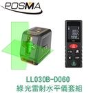 POSMA 綠光雷射水平儀套組 LL030B-D060