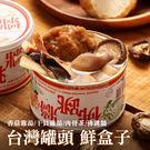 台灣罐頭 鮮盒子(開罐即食) 香菇雞湯/...