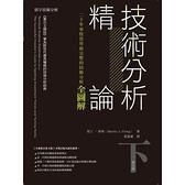 技術分析精論(下)(二十年來投資界最完整的技術分析全